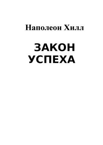 a922e41b6ab19 Наполеон хилл – закон успеха by Ruslan Aliev - issuu