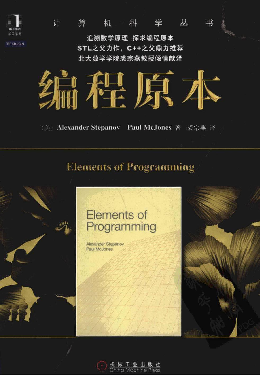 Elements Of Programming Stepanov Pdf