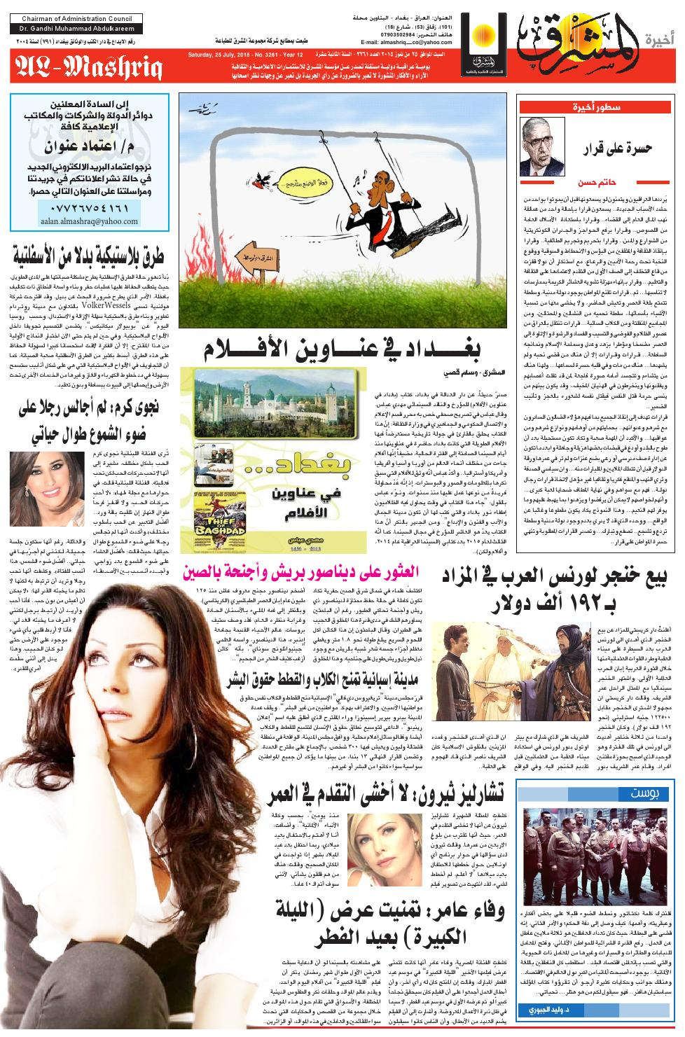 635a1418b713c 3261 AlmashriqNews by Al Mashriq Newspaper - issuu