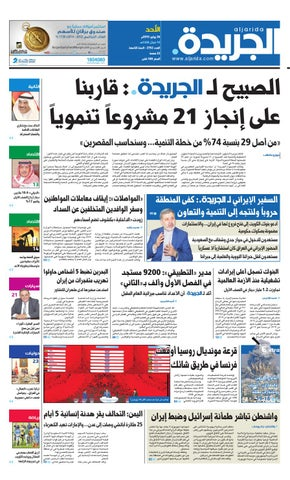 97a987bf1117e عدد الجريدة 26 يوليو 2015 by Aljarida Newspaper - issuu