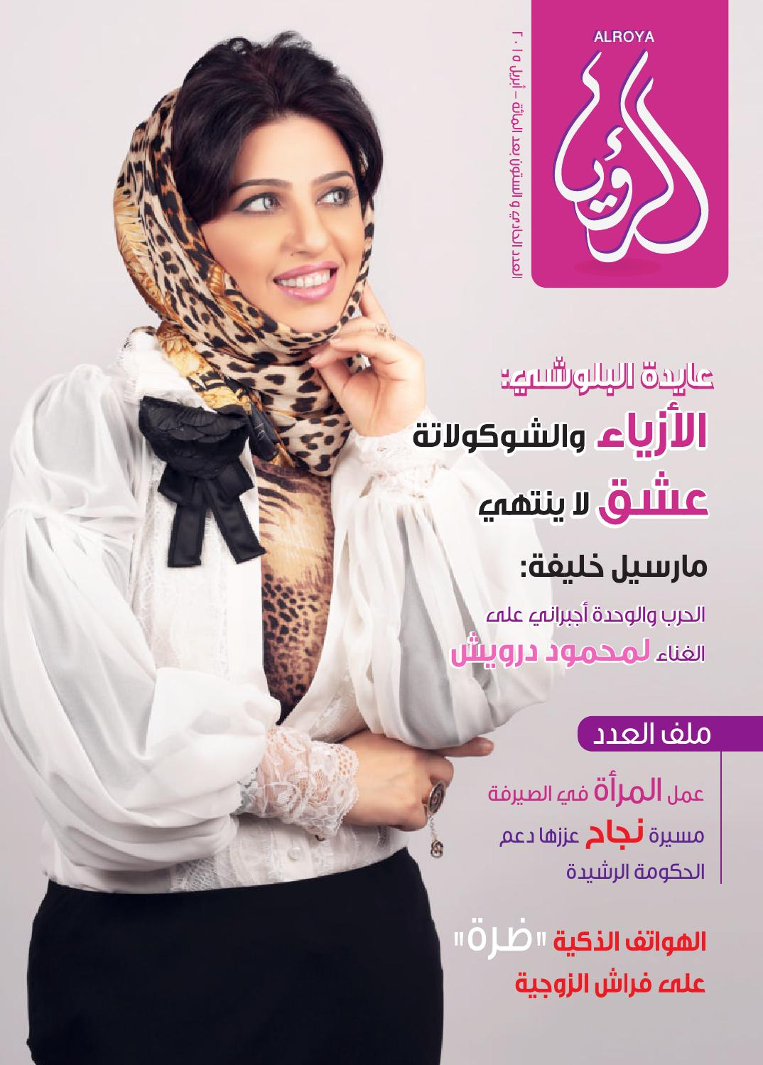 2a4dd6e8cd909 April 2015 by ALROYA Magazine - issuu