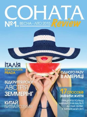 Sonata review №6 by kseniakushnir - issuu 01106e8a1ad51