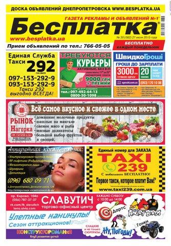 fdd2550dc2e Besplatka  30 Днепропетровск by besplatka ukraine - issuu