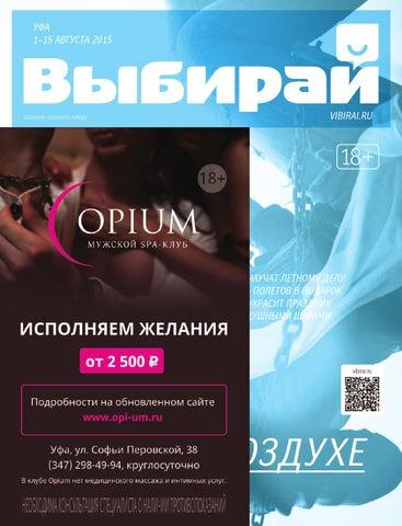 Фотоэпиляция Улица Менделеева Чебоксары стоимость массажа тела в хабаровске