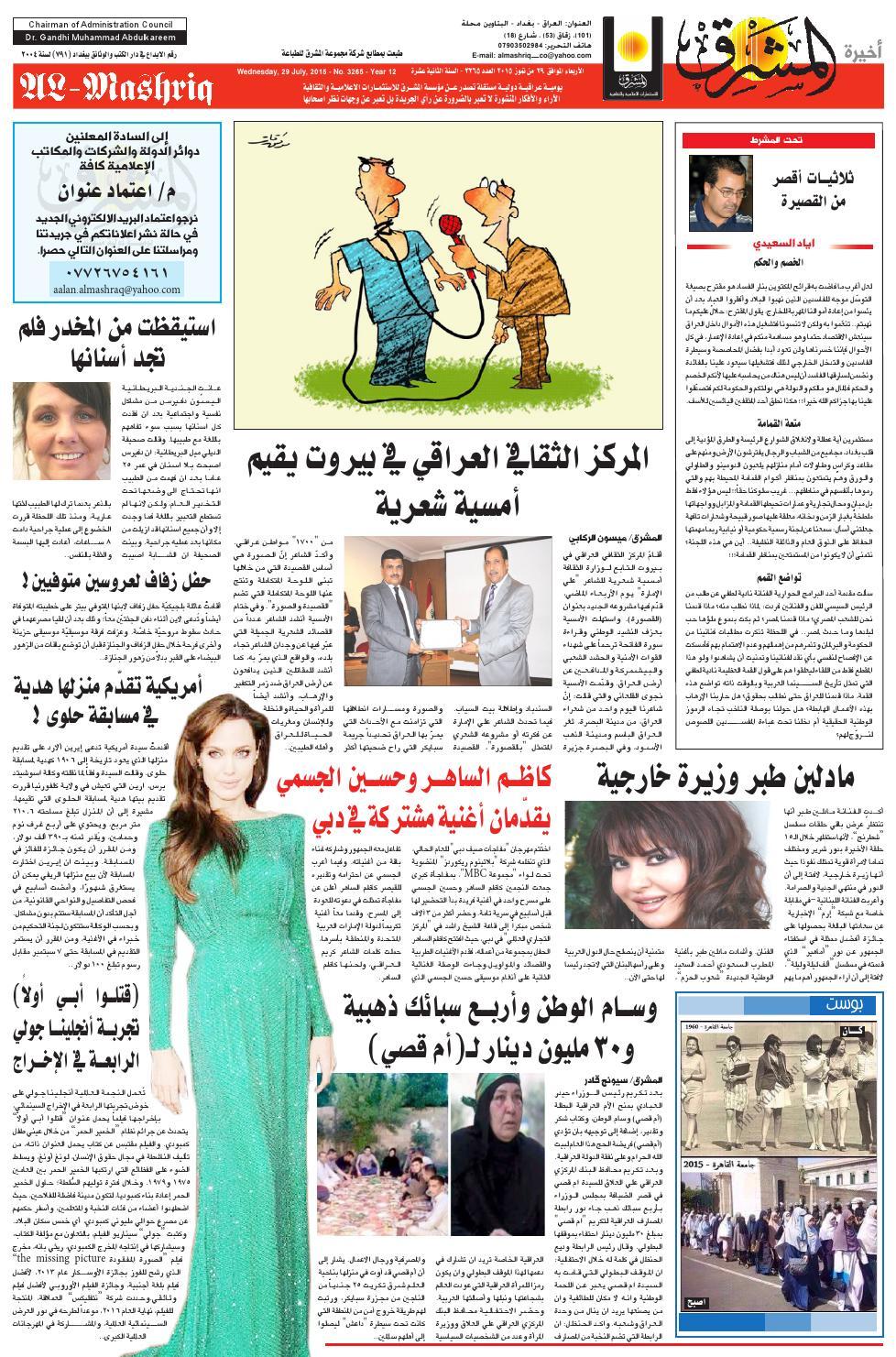 3d04d1dc8a75e 3265 AlmashriqNews by Al Mashriq Newspaper - issuu