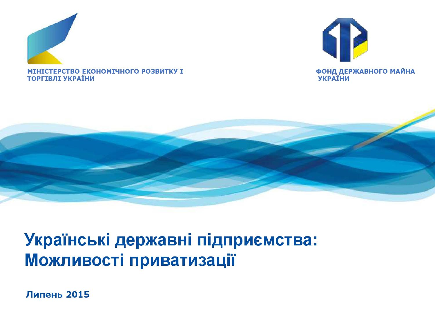 Можливості для приватизації в Україні by Ministry of Economic Development  and Trade of Ukraine - issuu a7183ca39b79a