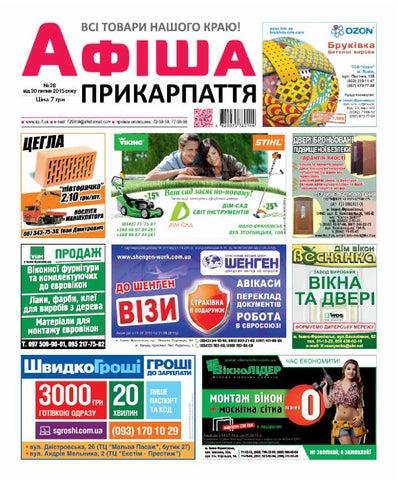 АФІША ПРИКАРПАТТЯ №27 by Olya Olya - issuu 1e4997fbf6e05