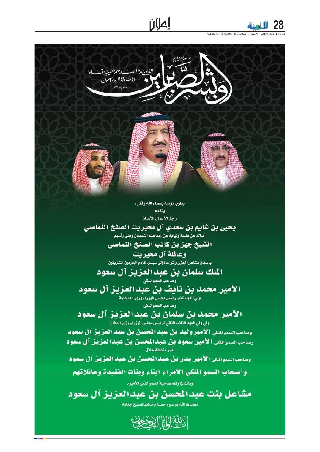 34b2f25f50219 Madina 20150731 by Al-Madina Newspaper - issuu