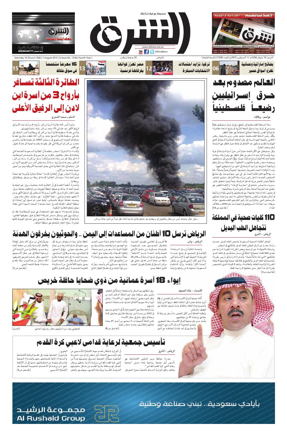 0653d83c9 صحيفة الشرق - العدد 1336 - نسخة الرياض by صحيفة الشرق السعودية - issuu