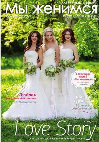 4eb19a98434 Свадебный журнал