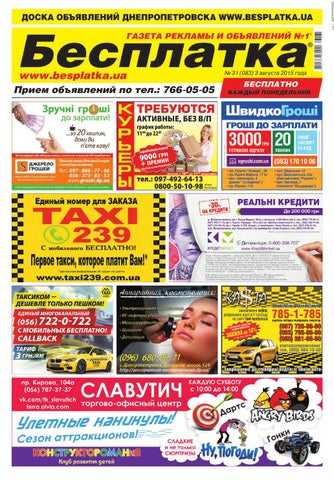 e055592296a2 Besplatka  31 Днепропетровск by besplatka ukraine - issuu