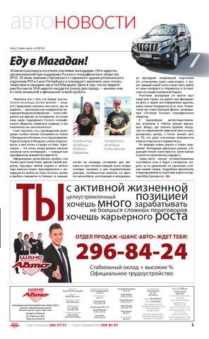 автоновости http   shans-auto.ru NEWS 847a7f4542c