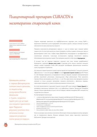 биодеспол инструкция - фото 11