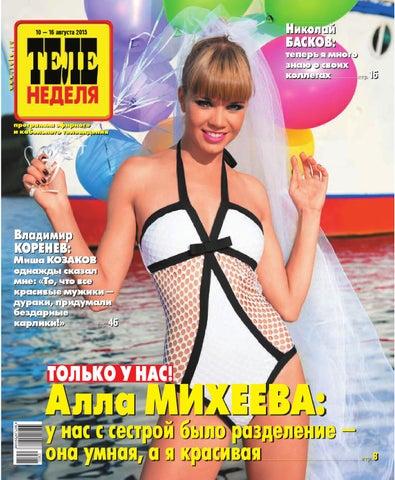 Юлия Высоцкая В Белье – Глянец (2007)