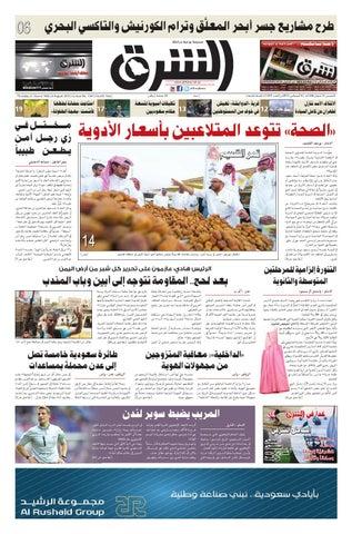 b61451aa5 صحيفة الشرق - العدد 1341 - نسخة جدة by صحيفة الشرق السعودية - issuu