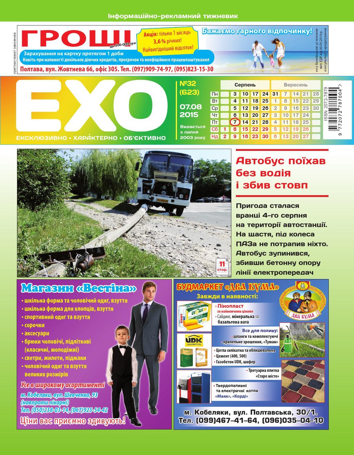Газета «ЕХО» №32(623) by Тижневик «ЕХО» - issuu 138fb4e930a5d