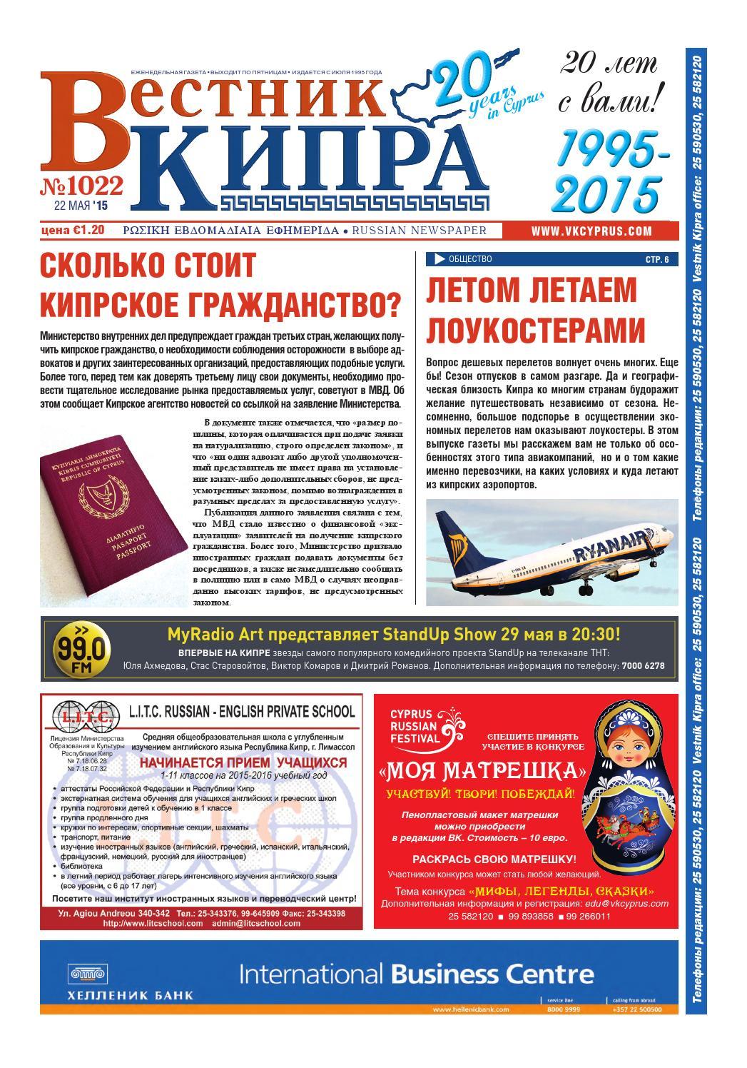 5094c9bdc Вестник Кипра №1022 by Вестник Кипра - issuu