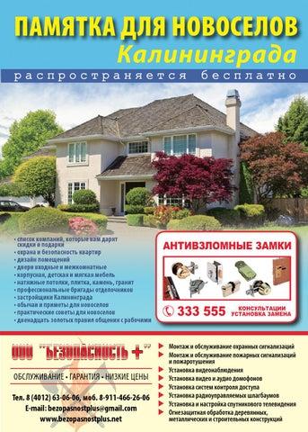 АН «НОВОСЕЛ» – одна из ведущих риэлторских компаний Калуги – успешно работает на рынке недвижимости с 2006 года и.