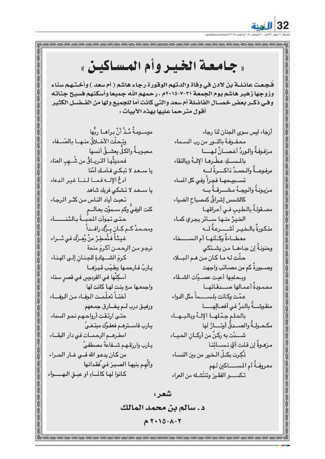 9976fd3f49e58 Madina 20150807 by Al-Madina Newspaper - issuu