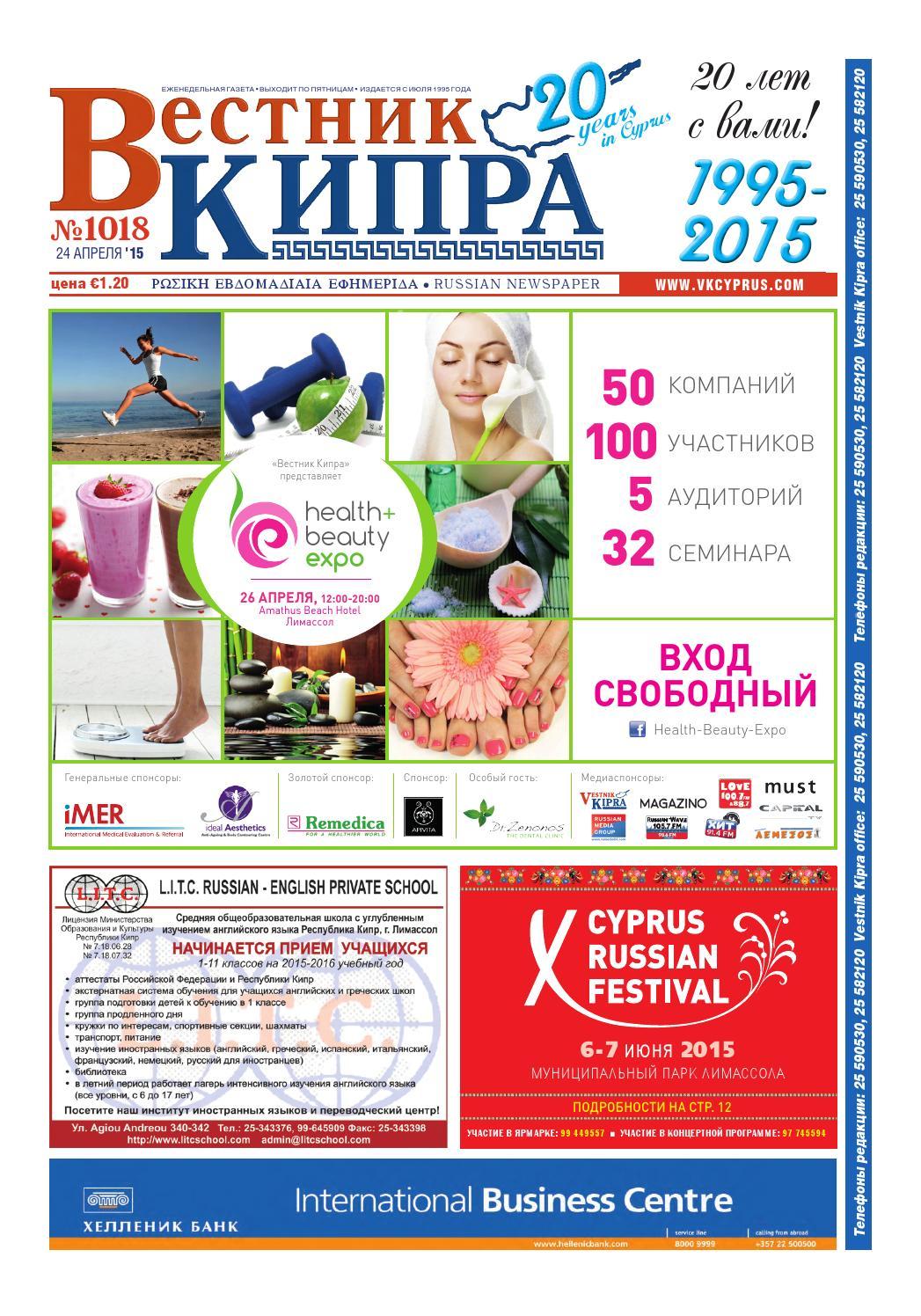 Вестник Кипра №1018 by Вестник Кипра - issuu 8eb1c2a5230