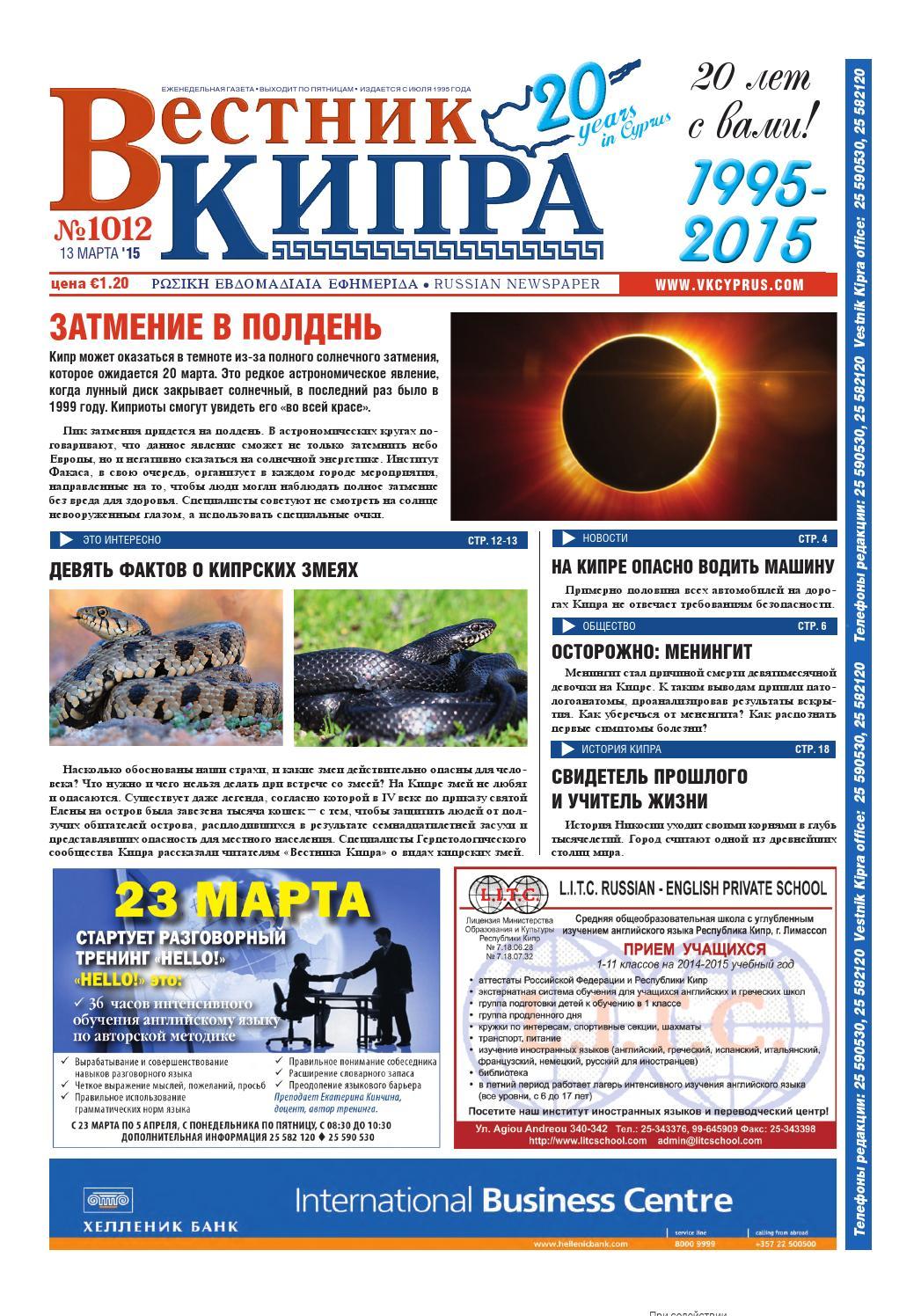 5c4f6f87447e Вестник Кипра №1012 by Вестник Кипра - issuu