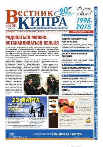 Новости кипр газета садах сгоревшее казино мужские джинсы голден стар