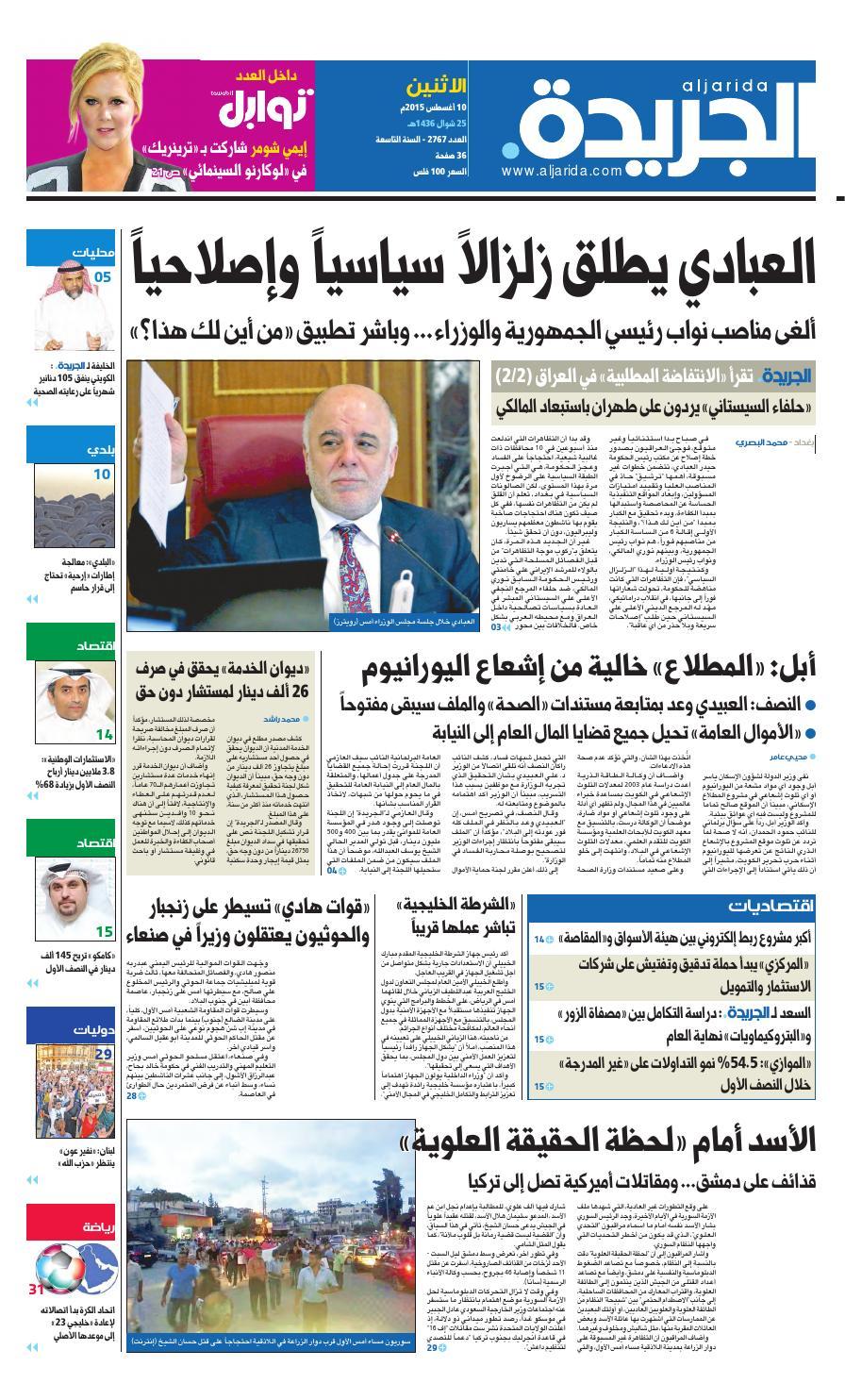60114073f عدد الجريدة 10 أغسطس 2015 by Aljarida Newspaper - issuu