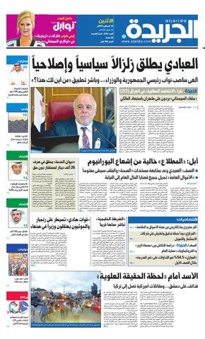 cbff0173e2593 عدد الجريدة 10 أغسطس 2015 by Aljarida Newspaper - issuu