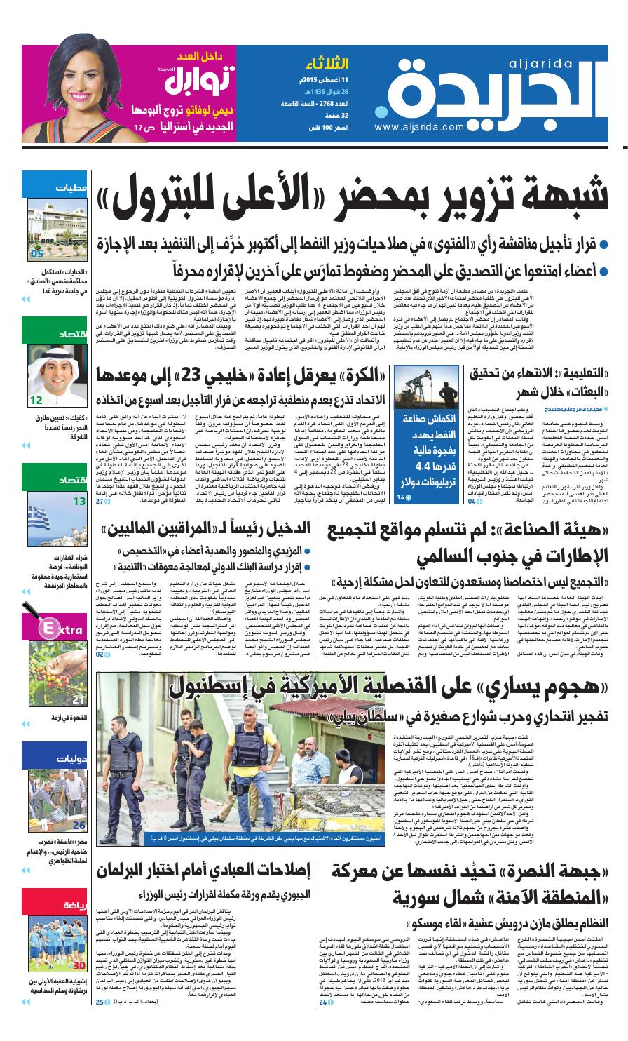 2e934e74f عدد الجريدة 11 أغسطس 2015 by Aljarida Newspaper - issuu