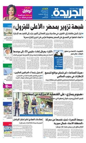 94a5b9569 عدد الجريدة 11 أغسطس 2015 by Aljarida Newspaper - issuu