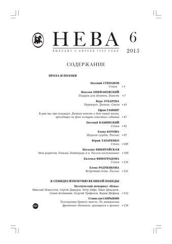 Neva 2015-6 by Lubasha Derevyago - issuu 8f5c8336952