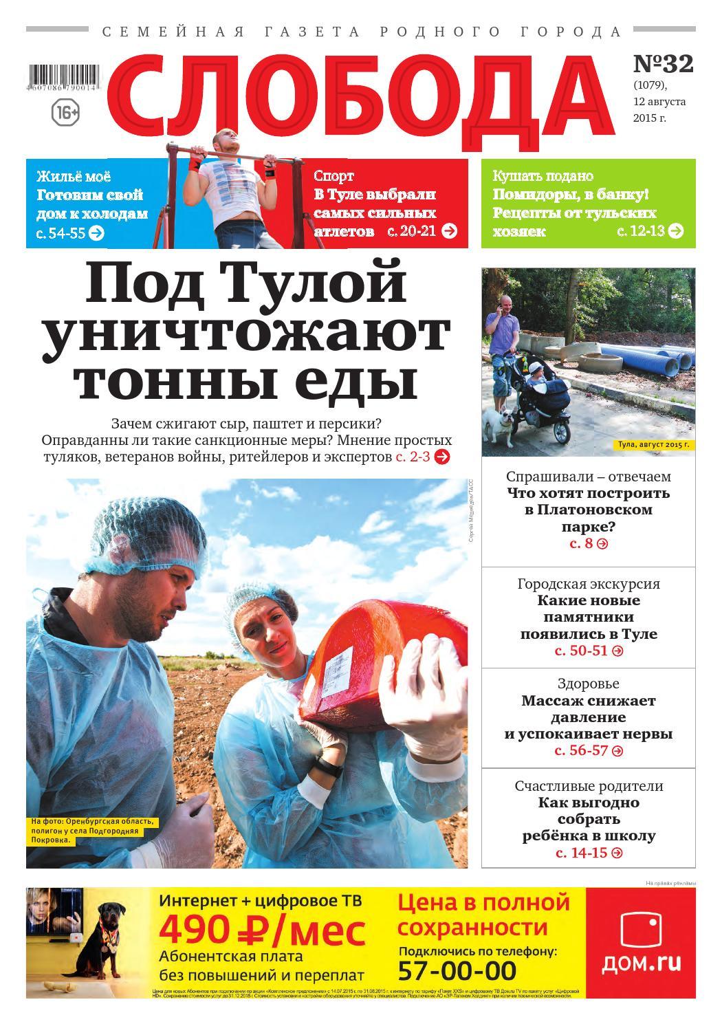Слобода №32 (1079)  Под Тулой уничтожают тонны еды by Газета