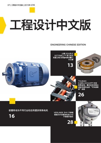 Engineering China 07