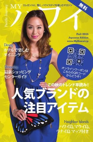 0dc79155e1f74 Myハワイ Pacific Journey (2015 秋) by Pacific Journey Hawaii - issuu