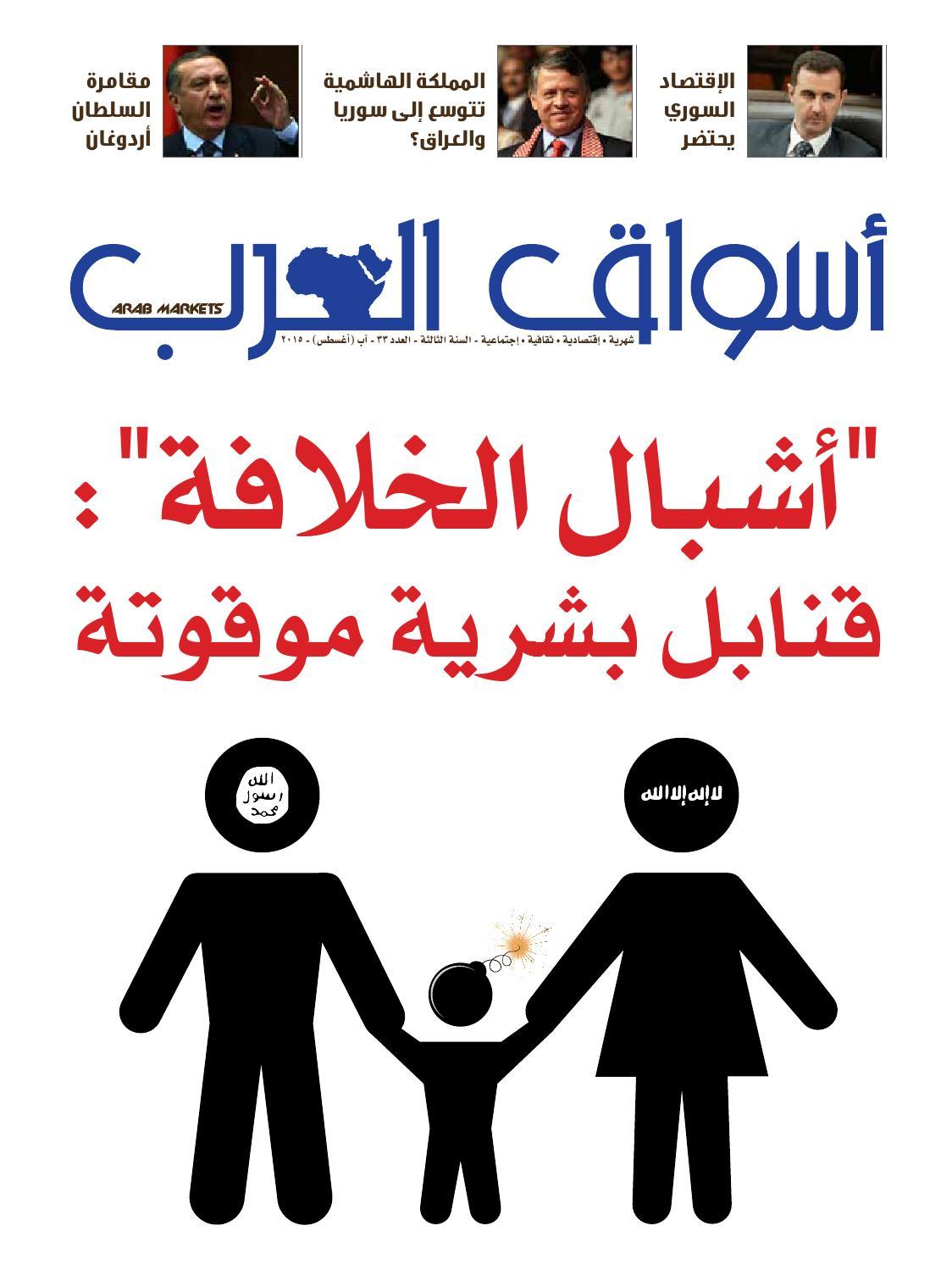 d1c95cc5b Issue 33 by Asswak Alarab - issuu
