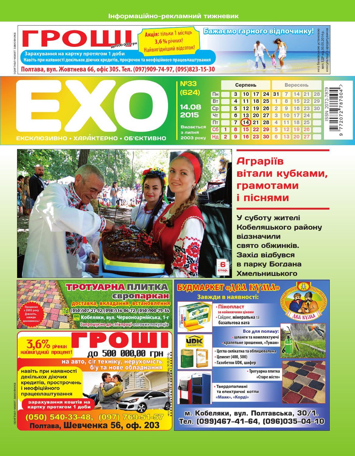 Газета «ЕХО» №33(624) by Тижневик «ЕХО» - issuu e97d738536ff1