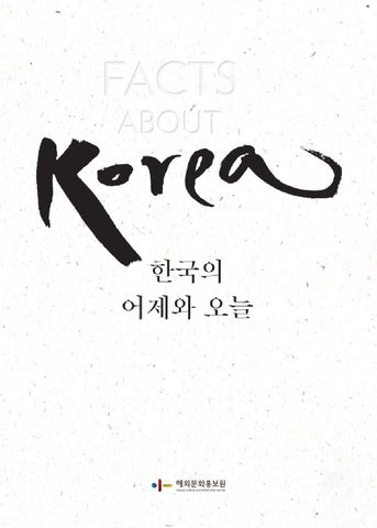 150724 facts ebook by kocis issuu page 1 fandeluxe Images