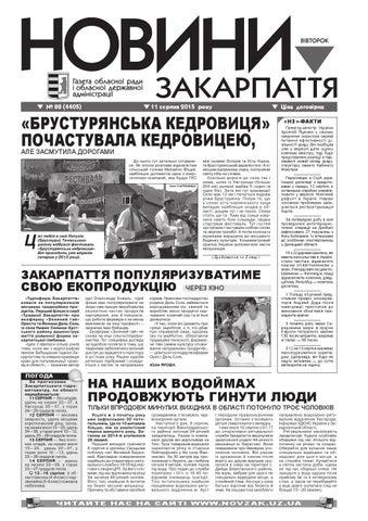 Novini 11 08 2015 № 88 (4405) by Новини Закарпаття - issuu cad53426c32b1