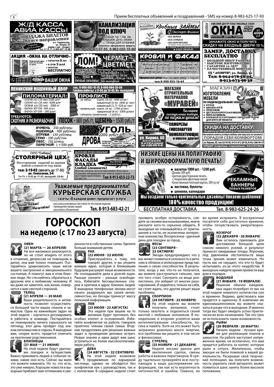 газета в каждом доме знакомства