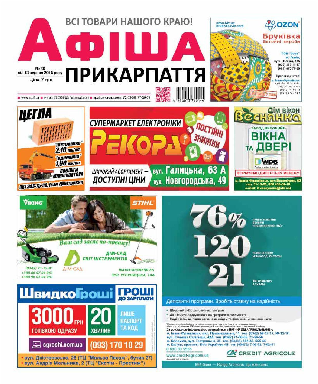 900be70352849c АФІША ПРИКАРПАТТЯ №30 by Olya Olya - issuu