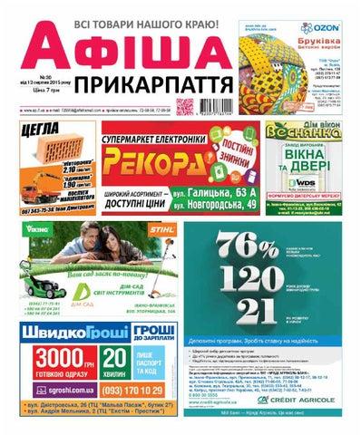 АФІША ПРИКАРПАТТЯ №30 by Olya Olya - issuu 3449f44c227c1