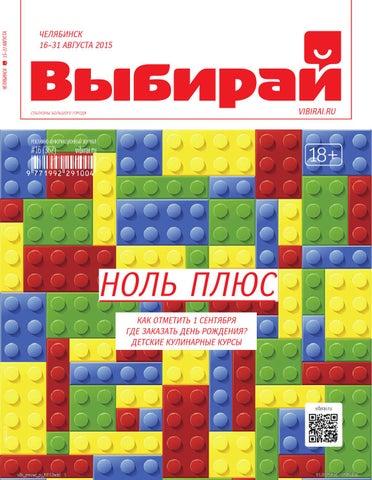 acf699339711 Выбирай. Челябинск, № 16 (362), 16 - 31 августа 2015 года