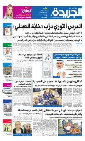 1ec48a443bb4f عدد الجريدة 16 أغسطس 2015 by Aljarida Newspaper - issuu