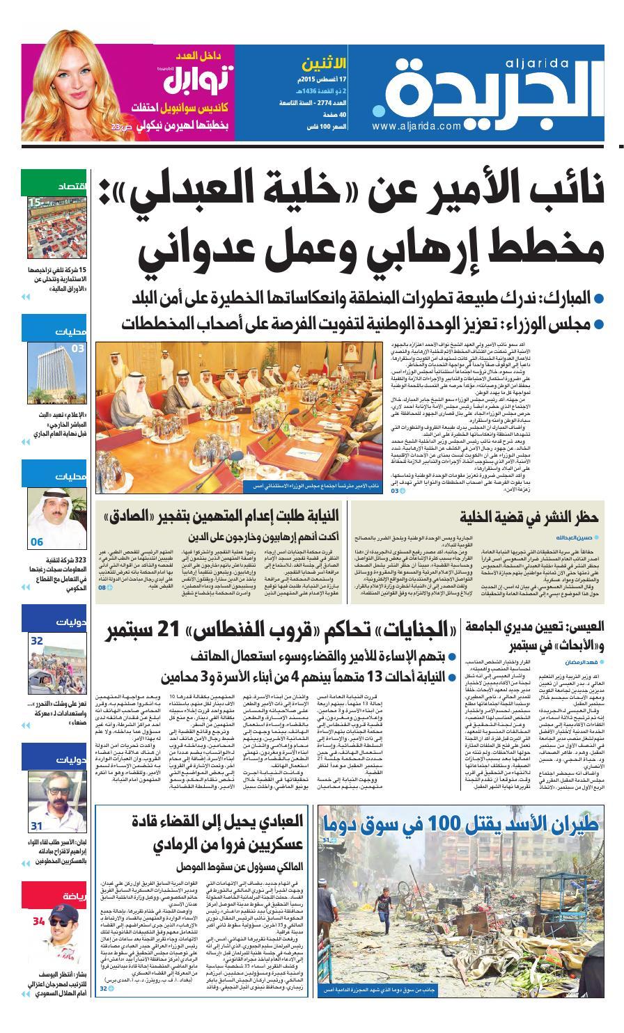 2f6dd9f48 عدد الجريدة 17 أغسطس 2015 by Aljarida Newspaper - issuu