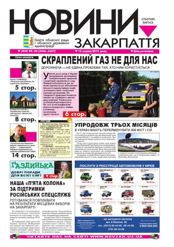 Novini 15 08 2015 №№ 89—90 (4406—4407) by Новини Закарпаття - issuu f6bd9ece44f5c