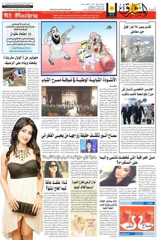 088d56fbf 3279 AlmashriqNews by Al Mashriq Newspaper - issuu