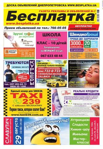 66a5c3ca808a Besplatka #33 Днепропетровск by besplatka ukraine - issuu