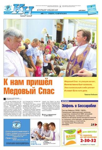 eb50f27c987d995 Курьер недели №90 за 15 августа by Издательский дом