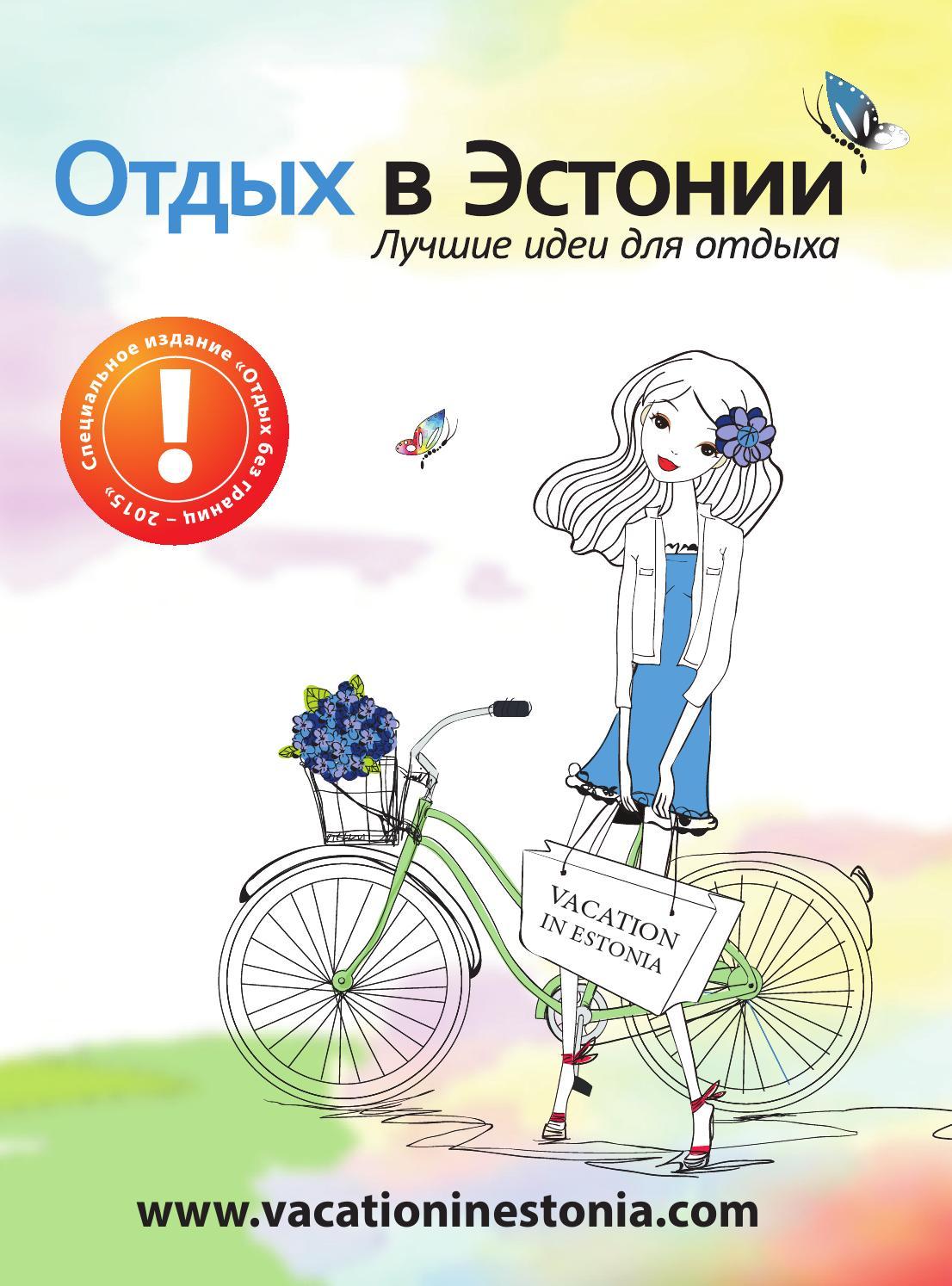 расписание автобуса 106 йыхви-тойла