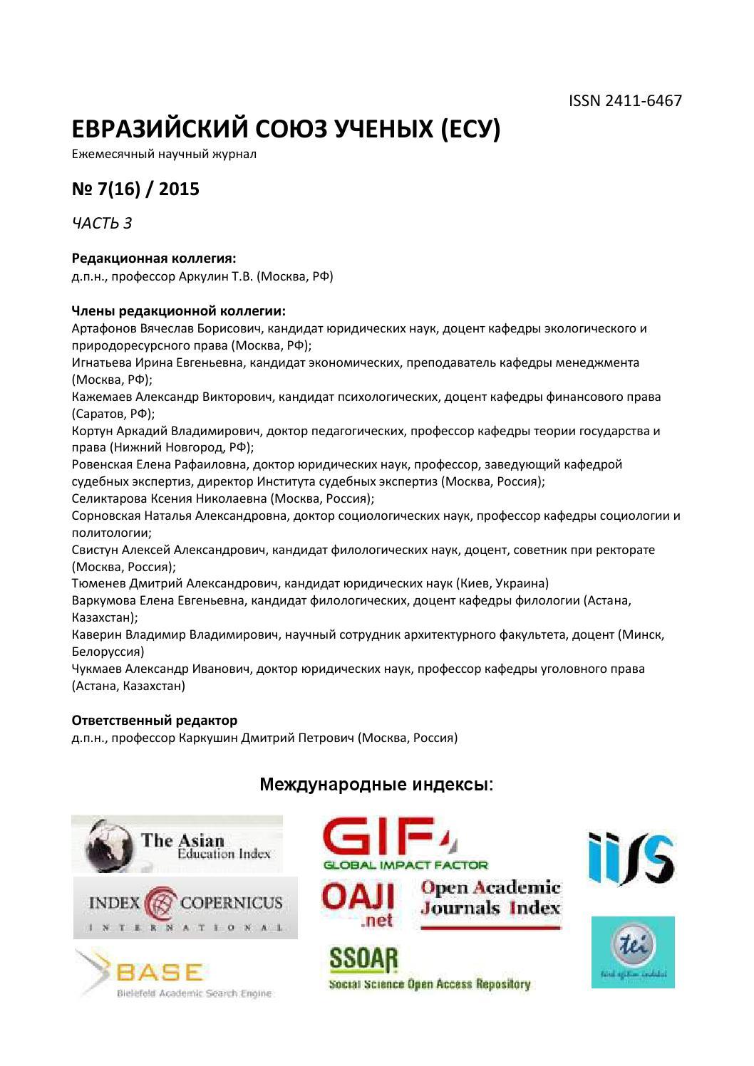 Evro 16 p3 tech med filos khim by euroasia science - issuu 6d3ef9f783c